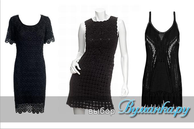 вязаные платья 2011-2012 черные