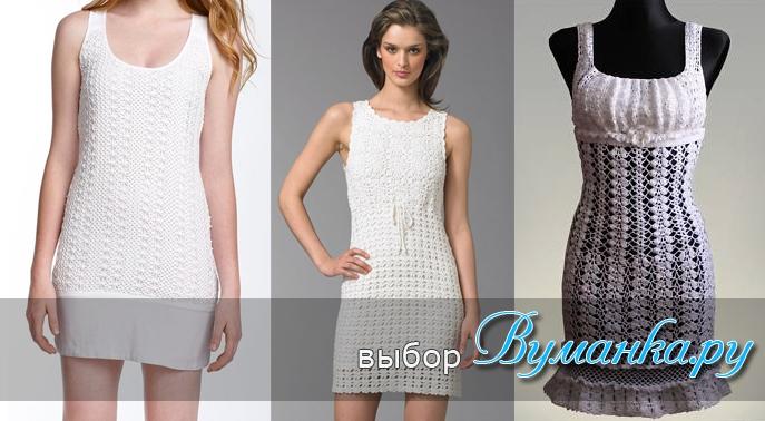 вязаные платья 2011-2012 белые