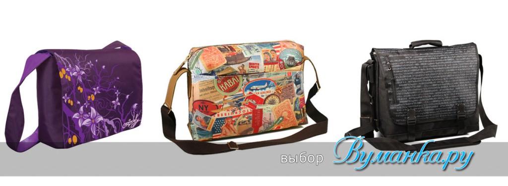 молодежные сумки через плечо 2011