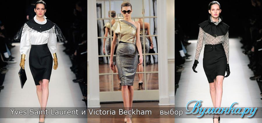 модные юбки-карандаш 2010-2011