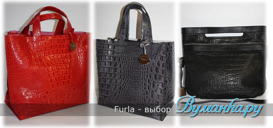 модные сумки 2010 2011 furla
