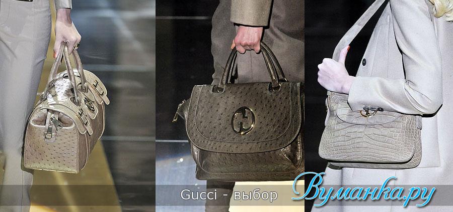 модные сумки gucci 2011