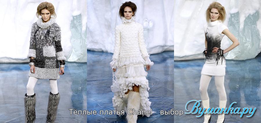 теплые платья сезон 2011