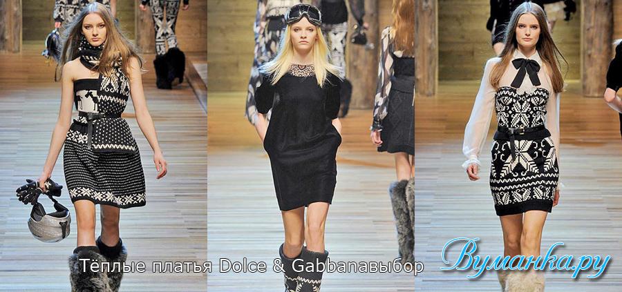 платья Dolce&Gabbana