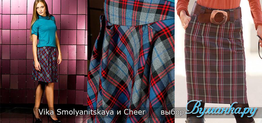 Модные юбки шотландка