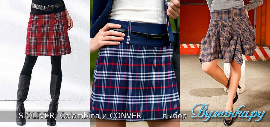 S.OLIVER юбки-шотландки