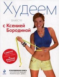 ксения бородина книга о похудении