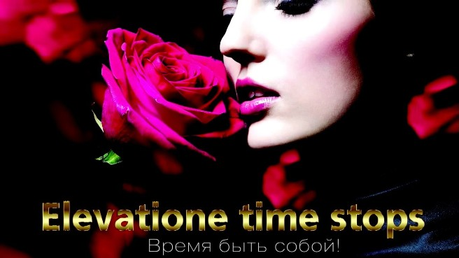 Косметика-Elevatione-Time-Stops