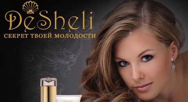 izrailskaya-cosmetika-desheli