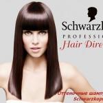 Шампуни Schwarzkopf – красота и сила волос