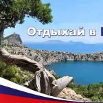 Курортный сезон 2016: отдыхаем с детьми в Крыму