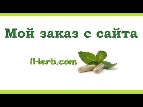 Помокод iherb.com