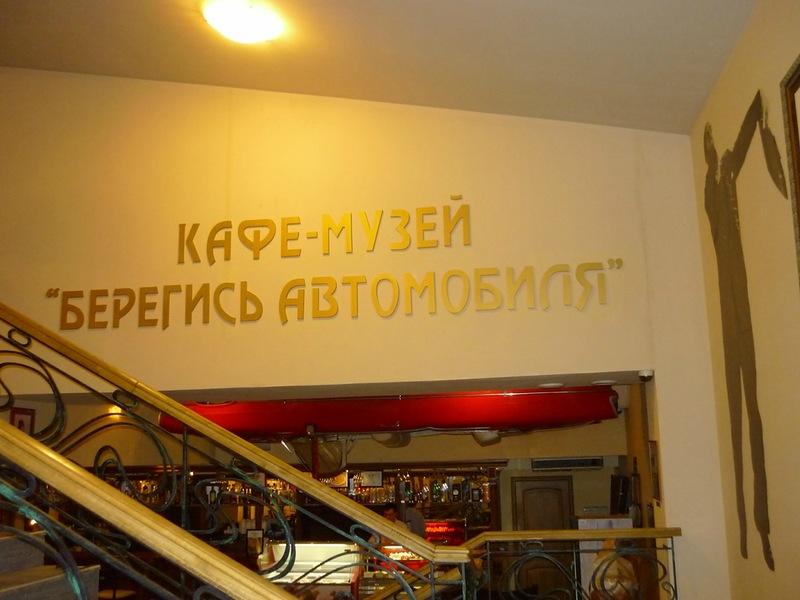 кафе «Берегись автомобиля»
