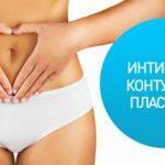 Интимная контурная пластика — иньекционная альтернатива хирургическому вмешательству