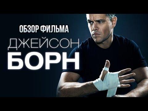 """Обзор фильма """"Джейсон Борн"""""""