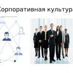 Как создать корпоративную культуру компании?