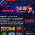Бонусы от казино онлайн Вулкан