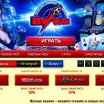 Отличия онлайн казино Вулкан от наземных заведений